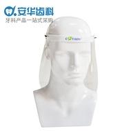 現貨 日用 清潔 實用 牙科防護面罩 防霧面罩 防護隔離面罩 醫用防飛沫面罩 證件齊全