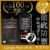 【INGENI徹底防禦】Google Pixel 3A XL 日本製玻璃保護貼 非滿版(保護貼 玻璃貼 保護膜 鋼化膜)