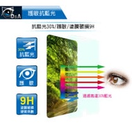 D&A SONY Xperia XZs (5.2吋)日本原膜9抗藍光疏油疏水增豔螢幕貼