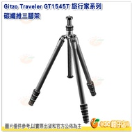 Gitzo Traveler GT1545T 旅行家系列 碳纖維三腳架 公司貨