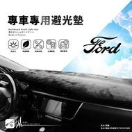 A8C【專車專用避光墊】汽車遮光墊 福特 嘉年華 MAV i-max focus escape 天王星 BuBu車用品