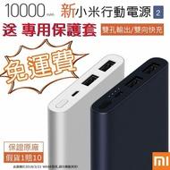 【免運費+含稅價】新小米行動電源2代【送保護套】原廠10000,P20 Pro iPhone8 Note8 Note9 iPhone XS XS Max XR