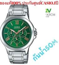 นาฬิกา รุ่น MTP-V300D CASIO นาฬิกาข้อมือมือผู้ชาย สายสแตนเลส รุ่น MTP-V300D-1Aดำ MTP-V300D-1A2 ดำทองMTP-V300D-2Aหนำเงิน MTP-V300D-3A เขียวMTP-V300D-7A ขาวMTP-V300D-7A2ขาวพิ้ง  กันน้ำ50m  ของแท้100% ประกันศูนย์CASIO 1 ปี จากร้าน MIN WATCH