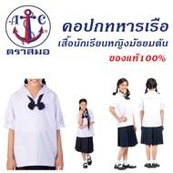 เสื้อนักเรียนหญิง คอปกทหารเรือ ตราสมอ เบอร์30-50 - ชุดนักเรียน เด็กประถมปลาย มัธยมต้น สีขาว (ไม่รวมโบว์)