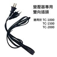 【電子超商】 變壓器專用線材 雙頭 插頭線 適用於TC-1000/TC-1500/TC-2000