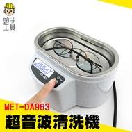 《頭手工具》洗眼鏡機 超音波清洗機 超音波 隱形眼鏡清潔 神器家用小型 便攜式 全不鏽鋼內膽及蓋