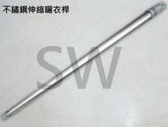 CE443-4 複合式不鏽鋼伸縮曬衣桿 4m SUS443奈米 吊衣桿 伸縮竿 晒衣桿 棉被桿 伸縮衣桿 曬衣架