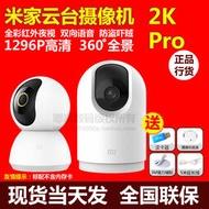 熱賣小米智能攝像機雲台版2K家用監控1296P雲台Pro夜視無線監視器360