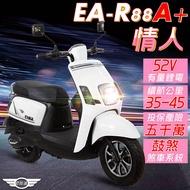 (客約)【e路通】EA-R88A+ 情人 52V有量鋰電 800W LED大燈 液晶儀表 電動車 (電動自行車)