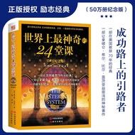 【READY STOCK】Chinese books -世界上最神奇的24堂课(50万册纪念版) 态度决定一切 inspirational books on success人生哲理书枕边书女性男性励志书~
