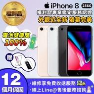 【Apple 蘋果】福利品 iPhone 8 256G 電池健康度100% 外觀近全新 智慧型手機(贈藍牙耳機+無線充電盤)