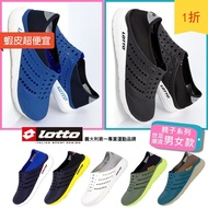 今日低價附發票 LOTTO Lotto樂得 男款 女款(大人)洞洞鞋 世足紀念款 運動涼鞋 拖鞋 親子鞋 踩腳款 正版
