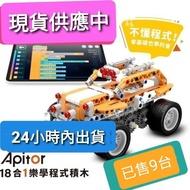 (已售11台) STEM 嘖嘖  Apitor 18合1樂學程式積木 編程  相容 樂高 程式學習 玩具