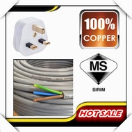 3core Flexible Cable 40/0076 METER 5/10/15/20/25 C/W Plug Top 13A (sirim)