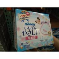 現貨 COSTCO好市多 moony 滿意寶寶母乳墊 日本製 拋棄式母乳墊 溢乳墊 哺乳墊 防溢襯墊 防溢乳墊 代購代買