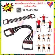 📌 ชุด ยางยืดออกกำลังกาย 5 ระดับ  แบบแรงต้าน Chest Expander  ยางยืดออกกำลัง ยางยืด domyos