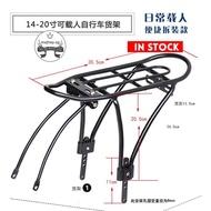 【mxjfrep.sg】【In stock】Dahon (DAHON) universal folding bicycle rear shelf 14 inch 20 inch aluminum P8 tailstock K3plus folding rack shelf 16 in
