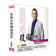 【理周教育學苑】蕭明道 技術分析精進班06(DVD+彩色講義)