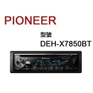 旺萊資訊 PIONEER DEH-X7850BT CD/MP3/WMA/USB/AUX/iPhone 藍芽 ☆平輸代購