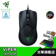 RAZER 雷蛇 Viper 毒蝰 光軸 輕量化 電競滑鼠 5G 16000DPI【免運送鼠墊】