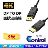 【易控王】DP to DP訊號線公對公3米/Displayport 1.2版/支援4K 21.6Gbps(30-314)