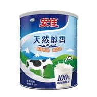 《安佳》100%純淨天然全脂奶粉(2200g/罐)