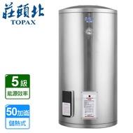 【莊頭北】直立型儲熱式電熱水器50加侖(TE-1500)
