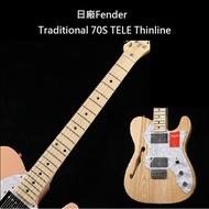 Fender MIJ Traditional 70s Tele Thinline 半空心電吉他 木紋款 限時折價3000