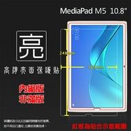 亮面螢幕保護貼 華為 HUAWEI MediaPad M5 10.8 CMR-W09 平板保護貼 軟性 亮貼 亮面貼 保護膜