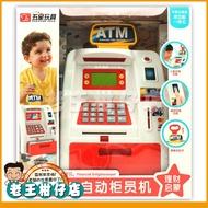 ATM提款機(智能語音) #38860 ATM 提款機 智能 語音 存錢 理財 存錢筒 玩具 禮物【老王柑仔店】