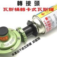【珍愛頌】K032 台灣製造 瓦斯桶轉卡式瓦斯轉接頭 專利產品 瓦斯罐轉接頭 快速爐 火鍋爐 單口爐 登山爐 露營