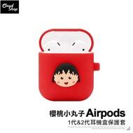櫻桃小丸子 AirPods 1代2代 充電盒 耳機盒 熊大 保護套 iPhone 蘋果藍牙耳機 防滑 防塵套