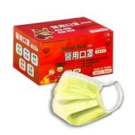 釩泰 醫療口罩(未滅菌) 平面兒童口罩-太陽黃(30片/盒裝)