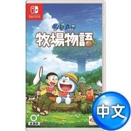 任天堂NS Switch 哆啦A夢 牧場物語–中文版
