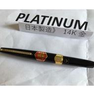 鋼筆墨水筆蓄水鋼筆萬年筆白金牌鋼筆PLATINUM白金 PB400鋼筆 14K F尖【早期】鋼筆 品質保證絕版品