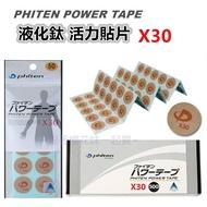 日本原裝phiten X30活力貼片 X30活力貼布 .液化鈦 鈦貼片