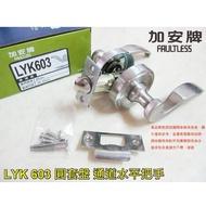 【加安牌】水平把手 LYK603 + 輔助鎖 D261(鋁 硫化銅門 防盜紗門 大門 60 mm、卡巴鎖匙、銀色)