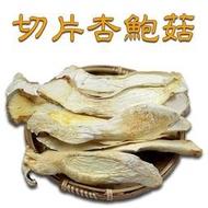 ~切片杏鮑菇(一斤裝)~ 三杯鮑魚菇、蠔油鮑魚菇,好吃!【豐產香菇行】