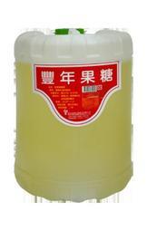 【民豐】豐年果糖 25公斤