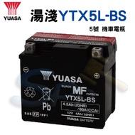 【萬池王】湯淺 YTX5L-BS 5號 機車電瓶 電池 全新 未加水 另售充電器