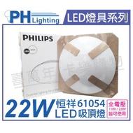 PHILIPS飛利浦 LED 61054 恒祥 22W 2700K 黃光 全電壓 吸頂燈 _ PH430611