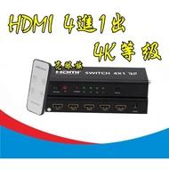 4K等級 HDMI切換器 4進1出 4K2K  HDMI4進1出 光纖同軸 音視頻分離 HDMI4入1出 轉類比