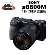 (64G全配)SONY索尼微型單眼相機ILCE-6600 A6600M a6600M 機身旅遊鏡組A6600公司貨