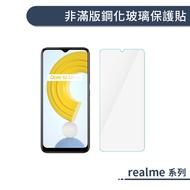 realme系列 非滿版鋼化玻璃保護貼 適用realme 7 X7 Pro C21 GT 保護膜 玻璃貼 鋼化膜