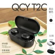 **免運-附發票**QCY T2C 藍芽5.0 藍芽耳機  運動耳機 Bluetooth T1S 迷你藍芽耳機 T1