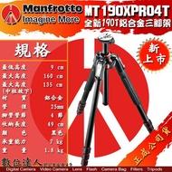 [出清特價] Manfrotto 曼富圖 MT190XPRO4T 鋁合金腳架 4節式 旋鈕版 / 新MT190 數位達人