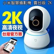 小米智慧攝影機 雲台版 2K (台灣官方版本)小米攝影機   紅外線夜視超廣角監視器小米監視器 移動偵測 雙向語音