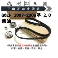 【LM汽材王國】正時皮帶 GOLF 2007-2009年 2.0 柴油 正廠 原廠 時規組 總成 福斯 VW
