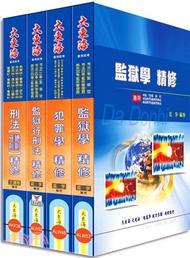 司法四等特考:監所管理員專業科目套書(共4冊)