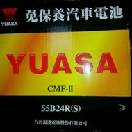 湯淺 55B24R(S) YUASA 國產車專用免保養電瓶